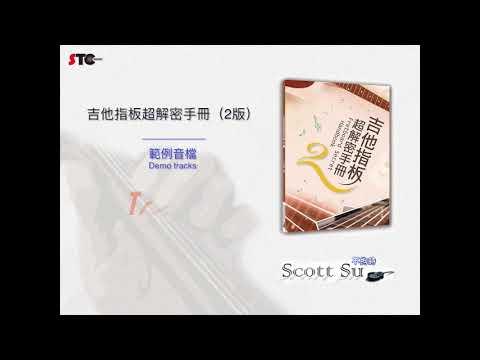 吉他指板超解密手冊(2版)