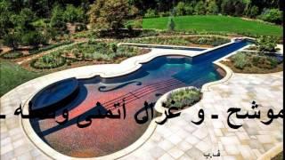 موشح ـ و غزال أتمنى وصله ـ تحميل MP3
