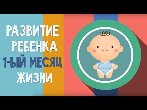 Первый месяц жизни. Календарь развития ребенка