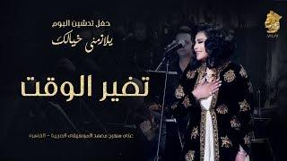 تحميل اغاني فنانه العرب أحلام - تغير الوقت (حفل تدشين البوم يلازمني خيالك) MP3