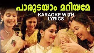 പാരുടയാം മറിയമേ   New Malayalam Karaoke   Kattappanayile Hritwik Roshan Malayalam Movie Karaoke