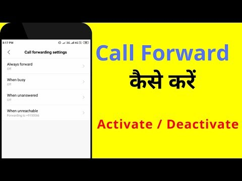 Download Call Forwarding Kaise Hataye Call Forwarding Kaise Lagaye