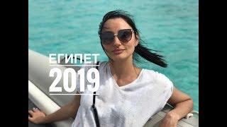 Египет Шарм Эль Шейх 2019