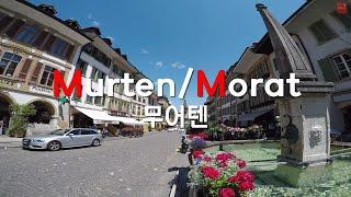 City wall Murten, Switzerland
