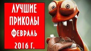 ПОДБОРКА ПРИКОЛОВ. СМЕШНЫЕ ПАДЕНИЯ. Февраль 2016 г