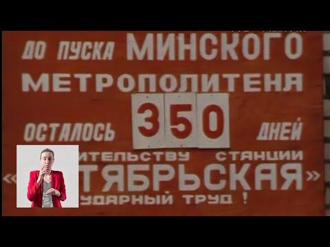 Белоруссия. Минск. Первая линия метро 18.07.1983
