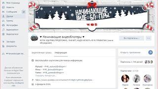 Как сделать БАННЕР для ГРУППЫ Вконтакте?