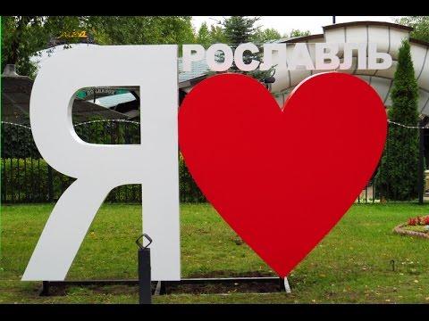 Ярославль. Достопримечательности города и окрестности. Что посмотреть в Ярославле.