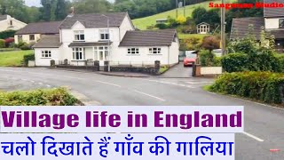 Village Life In England  Village Streets And Houses  Sangwans Studio  Indian Youtuber In England
