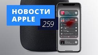 Новости Apple, 259 выпуск: iOS 11.4 и блокировка App Store в России