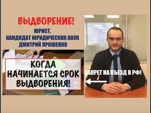 Когда начинается срок выдворения  за пределы РФ. Гражданство.  Юрист. адвокат.