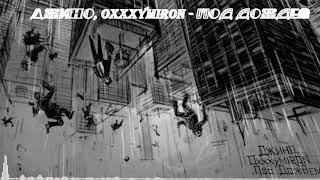 Джино, Oxxxymiron    Под дождем NEW 2019