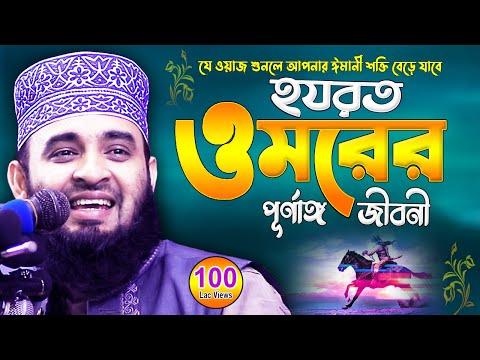 হযরত ওমরের পূর্ণাঙ্গ জীবনী | মিজানুর রহমান আজহারী | Mizanur Rahman Azhari new waz 2020 | Bangla Waz