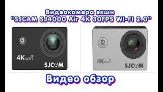 "Видеокамера экшн ""SJCAM SJ4000 Air 4К 30FPS WI-FI 2.0"". Видео"