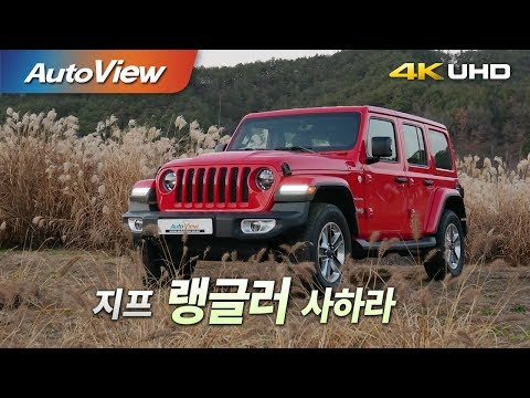 오토뷰 지프 All New Wrangler