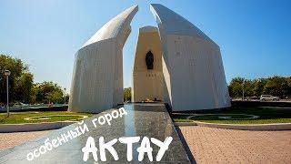 Актау. Особенный город Казахстана глазами русских туристов