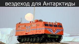 Вездеход для Антарктиды – Харьковчанка «Изделие 404С»