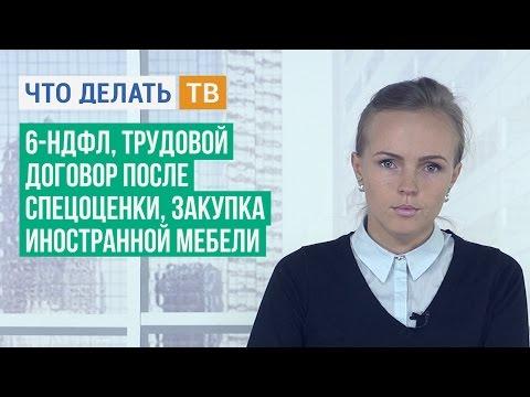 6-НДФЛ, трудовой договор после спецоценки, закупка иностранной мебели
