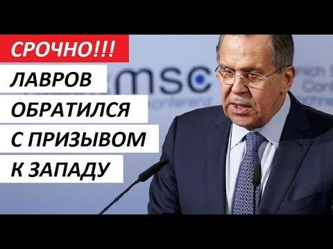 НИКТО НЕ ОЖИДАЛ! ЛАВРОВ ОБРАТИЛСЯ C ПРИЗЫВОМ К ЗАПАДУ - новости мира видео