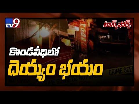 స్వచ్ఛ భారత్ పై దెయ్యం గురి పెట్టిందా..? : Task Force - TV9