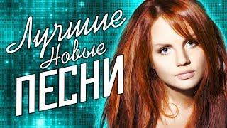 ЛУЧШИЕ НОВЫЕ ПЕСНИ Сезона Весна 2019. Самые горячие хиты и премьеры песен.