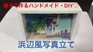 親子で作るハンドメイド・DIY♡浜辺風写真立て?