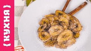 Как сделать банановые чипсы дома