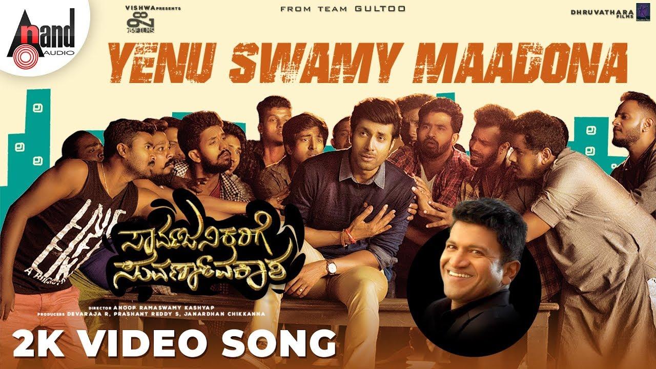 Yenu Swamy Maadona lyrics - Sarvajanikarige Suvarnavakaasha - spider lyrics