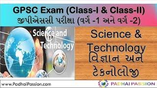 GPSC Science and Technology Quiz / જીપીએસસી વિજ્ઞાન અને ટેકનોલોજી ક્વિઝ