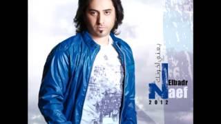 Naif Al Badr...Ya Rab | نايف البدر...يــارب تحميل MP3