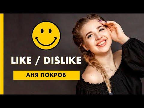 АНЯ ПОКРОВ | Бузова, Милохин и Бибер | LikeDislike