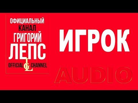 Григорий Лепс  - Игрок (Вся жизнь моя дорога 2007)