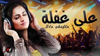 تحميل اغاني Aghani Maghribia 2020 3la Ghafla Music Maroc اغاني مغربية على غفلة MP3