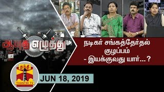 (18/06/2019) Ayutha Ezhuthu : Nadigar Sangam Elections Confusion - Who is directing? | Thanthi TV