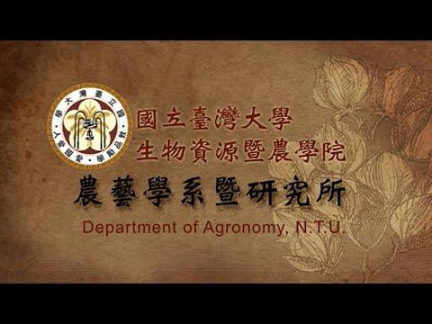 臺灣大學農藝學系暨研究所簡介(2013年度)