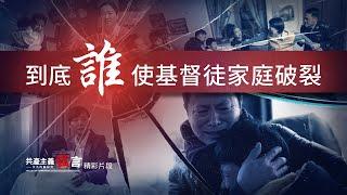 《共產主義謠言——中共洗腦紀實》精彩片段:到底谁使基督徒家庭破裂