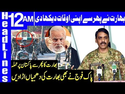 Attack of Indian Army on Pakistan Forces at LoC | Headlines 12 AM | 19 August 2019 | Dunya News