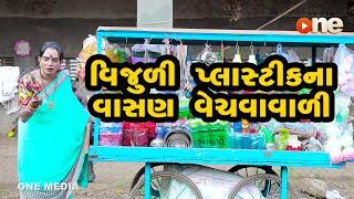 Vijuli Plastikna Vasan Vechvavali  |  Gujarati Comedy | One Media | 2021