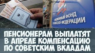 Пенсионерам выплатят в апреле компенсацию по советским вкладам