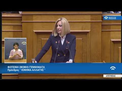 Φ.Γεννηματά(Πρόεδρος ΚΙΝΗΜΑ ΑΛΛΑΓΗΣ)(Δευτερ.)(Κυβερνητική πολιτική/εργασιακά θέματα)(14/02/2020)