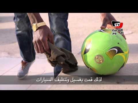 حلم النيجيري «صمود».. من الاحتراف في كرة القدم لغسيل السيارات