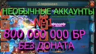 Legacy of Discord Необычные аккаунты №1 800 000 000 БР Без доната