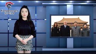 中美互殴!中国保安出手凶狠并非首次(《万维时讯》20180220)