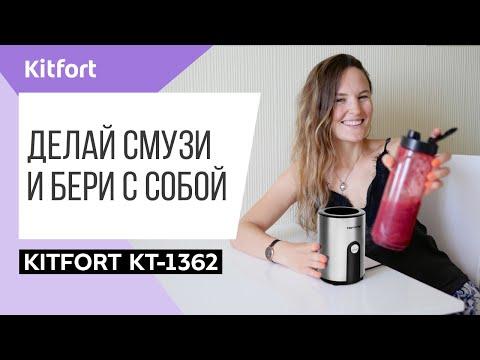 Блендер Kitfort Shake & Take KT-1362