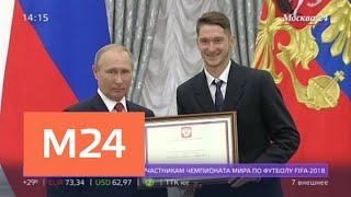 Церемония награждения сборной России по футболу в Екатерининском зале Кремля - Москва 24