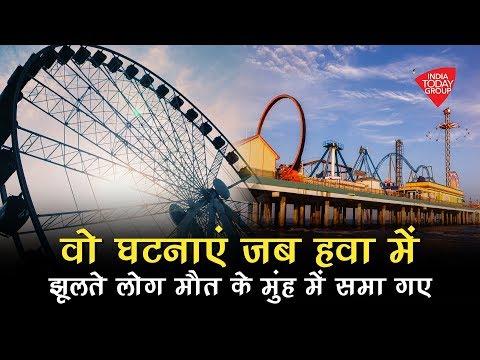 Ahmedabad's Kankaria Adventure Park में बड़ा हादसा | #Vertical