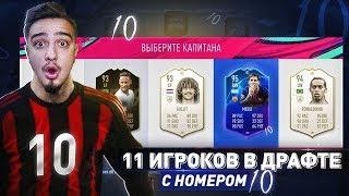 11 ИГРОКОВ В ФУТ ДРАФТЕ С НОМЕРОМ 10