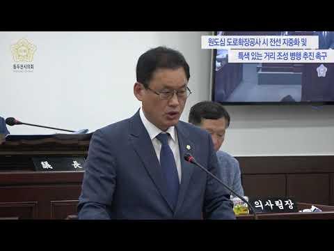 282회 임시회 5분발언 김승호 의원