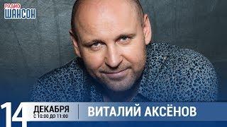 Виталий Аксенов в «Звёздном завтраке» на Радио Шансон