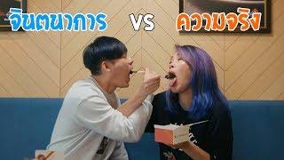 จินตนาการ vs ความจริง : พากย์ไทย